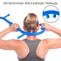 массажер- крюк Body Back Buddy массаж шеи